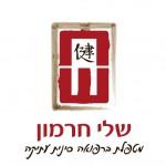 לוגו שלי חרמון